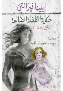 حكاية الطفلة الضائعة
