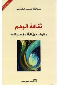ثقافة الوهم : مقاربات حول المرأة والجسد واللغة...
