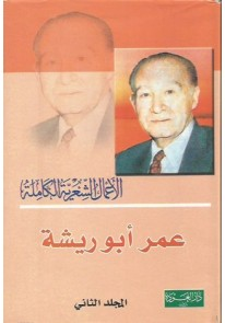 ديوان عمر أبو ريشة - جزءان
