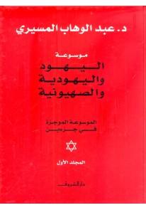 موسوعة اليهود واليهودية والصهيونية - جزءان...