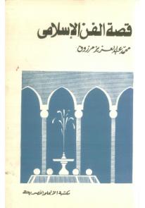 قصة الفن الإسلامى