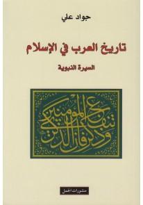 تاريخ العرب في الإسلام : السيرة النبوية