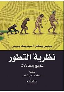 نظرية التطور : تاريخ و مجادلات