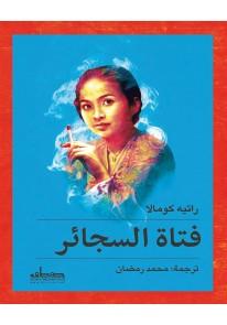 فتاة السجائر