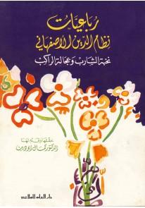 رباعيات نظام الدين الاصفهاني