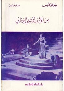 من الأدب التمثيلي اليوناني