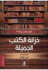 خزانة الكتب الجميلة : كيف نقرأ ولماذا؟...