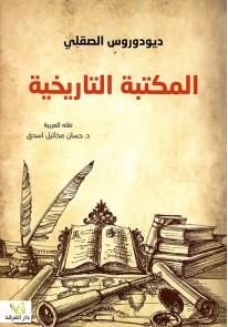 المكتبة التاريخية