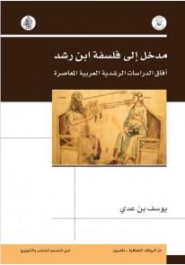 مدخل الى فلسفة ابن رشد افاق الدراسات الرشدية العرب...