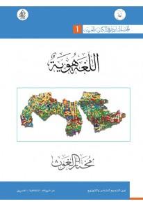 اللغة هوية (الحرب الباردة على الكينونة العربية) 1...