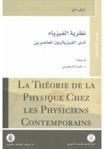 نظرية الفيزياء لدى الفيزيائيين المعاصرين...