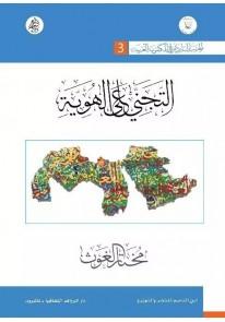 التجني على الهوية  (الحرب الباردة على الكينونة العربية) 3