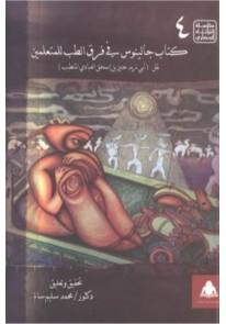 كتاب جالينوس في فرق الطب للمتعلمين...