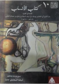 كتاب الأنساب
