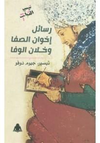 رسائل إخوان الصفا وخلان الوفا