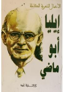 ديوان إيليا أبو ماضي