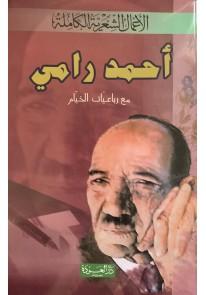 ديوان أحمد رامي