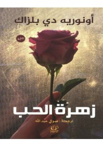 زهرة الحب