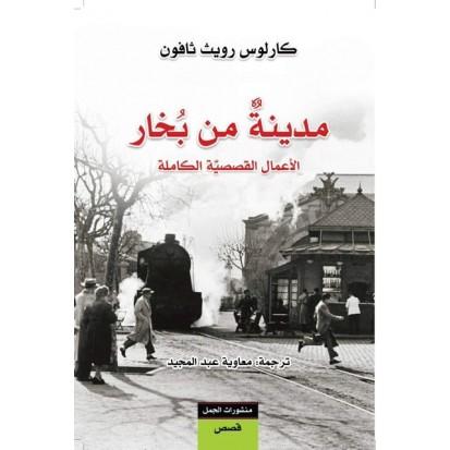 مدينة من بخار