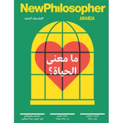 الفيلسوف الجديد : ما معنى الحياة