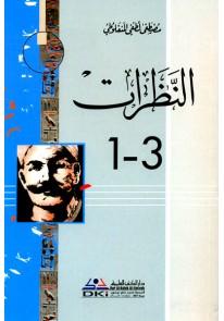 النظرات - ثلاثة أجزاء بمجلد واحد