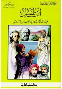 ابن طفيل - فيلسوف الإسلام في العصور الوسطى...