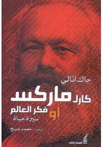 كارل ماركس : سيرة حياة