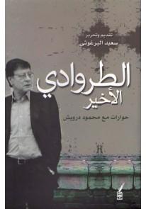 الطروادي الأخير حوارات مع محمود درويش...