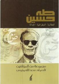 طه حسين : العقلانية - الديموقراطية - الحداثة...