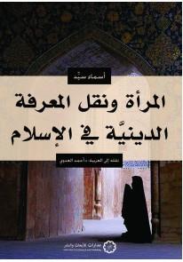 المرأة ونقل المعرفة الدينية في الإسلام...