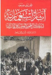 آثار استعمارية تشكل الهوية الوطنية في الأردن...
