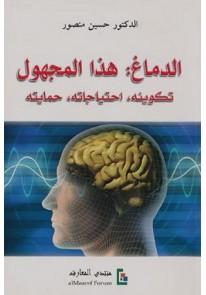 الدماغ : هذا المجهول تكوينه، احتياجاته، حمايته...