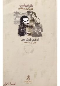 الأم في أدب غسان كنفاني