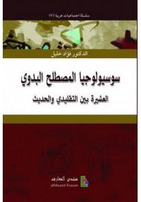 سوسيولوجيا المصطلح البدوي