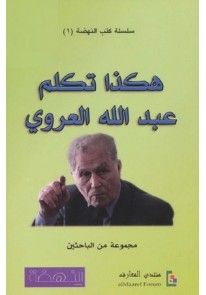 هكذا تكلم عبد الله العروي