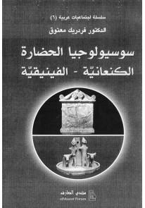 سوسيولوجيا الحضارة الكنعانية - الفينيقية...