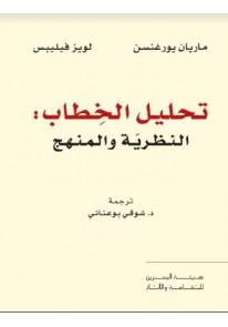 تحليل الخطاب : النظرية والمنهج