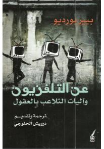عن التلفزيون وآليات التلاعب بالعقول...