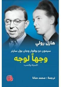 سيمون دو بوفوار وجان بول سارتر وجهاً لوجه