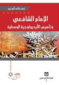 الإمام الشافعي وتأسيس الأيديولوجية الوسطية...