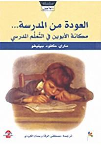 العودة من المدرسة : مكانة الأبوين في التعلم المدرس...