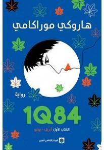 1Q84 - ثلاثة أجزاء