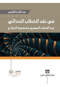 في نقد الخطاب الحداثي : عبد الوهاب المسيري ومنهجية النماذج