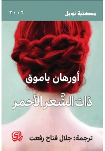 ذات الشعر الأحمر