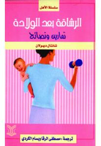 الرشاقة بعد الولادة تمارين ونصائح...