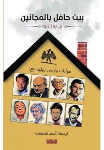بيت حافل بالمجانين : زيارة ثانية