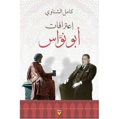 اعترافات أبو نواس