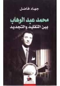 محمد عبد الوهاب بين التجديد والتقليد...