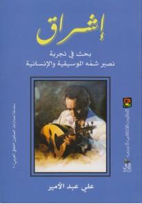 اشراق : بحث في تجربة نصير شمة الموسيقية والانسانية...