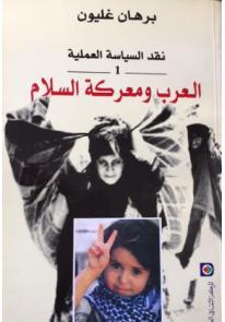 العرب ومعركة السلام